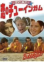 グローイング・アップ3 恋のチューインガム [DVD]