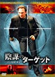 クリスチャン・スレイター陰謀のターゲット [DVD]