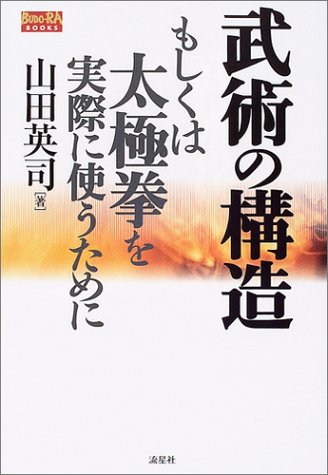 武術の構造―もしくは太極拳を実際に使うために (Budo‐ra books)