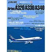 インテリジェント・ジェットAirbus A320/A330/A340 (イカロスMOOK―旅客機型式シリーズ)