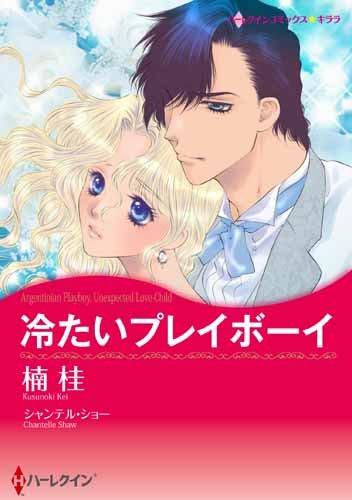 冷たいプレイボーイ (ハーレクインコミックス・キララ)