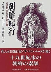 朝鮮紀行 英国婦人の見た李朝末期<br> 著者: イザベラ・バード