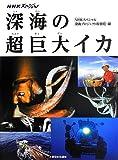 NHKスペシャル 深海の超巨大イカ