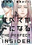 すべてがFになる -THE PERFECT INSIDER-(3)(分冊版) (ARIAコミックス)