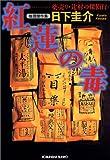 紅蓮の毒―薬売り・辻村の探偵行 (光文社文庫)