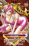 魔人探偵脳噛ネウロ 19 (19) (ジャンプコミックス)