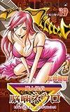 魔人探偵脳噛ネウロ 19 (ジャンプコミックス)