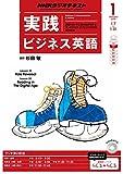 NHKラジオ 実践ビジネス英語 2015年 1月号 [雑誌] NHKテキスト