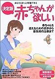 決定版 赤ちゃんが欲しい―あなたもきっと妊娠できる
