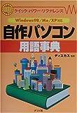 自作パソコン用語事典―Windows98/Me/XP対応 (クイック・パワー・リファレンス)