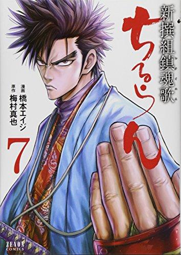 ちるらん新撰組鎮魂歌 7 (ゼノンコミックス)