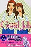 Good Job 5 (講談社コミックスキス)