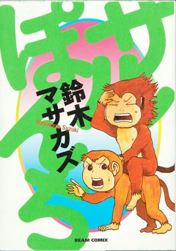サルぽんち (ビームコミックス)