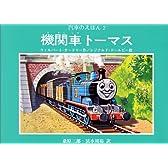 機関車トーマス (汽車のえほん 2)