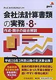 会社法計算書類の実務〈第8版〉
