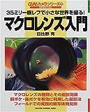 マクロレンズ入門―35ミリ一眼レフで小さな世界を撮る! (Gakken camera mook―CAPAカメラシリーズSPECIAL)