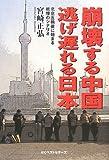 崩壊する中国逃げ遅れる日本―北京五輪後に始まる戦慄のシナリオ