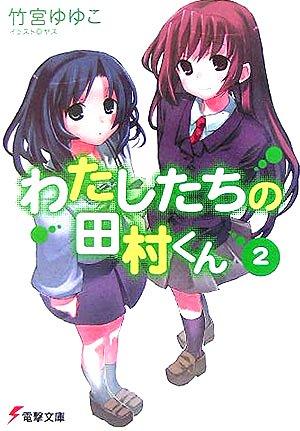 わたしたちの田村くん〈2〉 (電撃文庫)