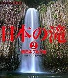 日本の滝〈2〉西日本767滝