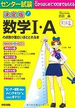決定版 センター試験 数学Ⅰ・Aの点数が面白いほどとれる本