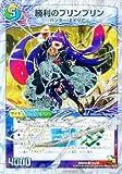 デュエルマスターズ 勝利のプリンプリン/唯我独尊ガイアール・オレドラゴン/勝利の将龍剣ガイオウバーン(DMD20)/シングルカード