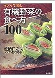マンガで読む有機野菜の食べ方100
