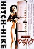 ヒッチハイク ヘア無修正版 [DVD]