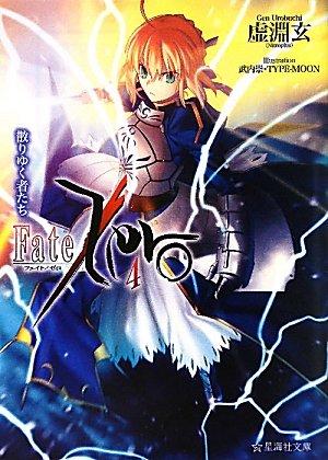 Fate/Zero(4)散りゆく者たち (星海社文庫)