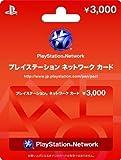 プレイステーションネットワークカード 3000円【プリペイドカード】