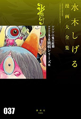 ゲゲゲの鬼太郎(9)ゲゲゲの鬼太郎挑戦シリーズ 他 (水木しげる漫画大全集)