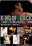 KING OF BLACK 巨大漆黒ブッ刺しFUCK!!!4時間 [DVD]