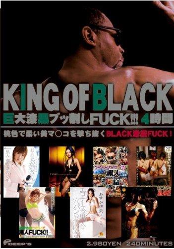 [MIDORI 舞雪 あすか伊央 YOKO] KING OF BLACK 巨大漆黒ブッ刺しFUCK!!!4時間