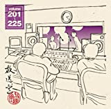 【Amazon.co.jp限定】オリジナルA5サイズノート付~放送室 VOL.201~225