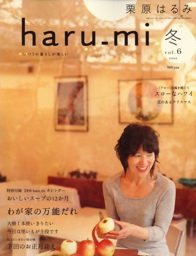 栗原はるみ haru_mi (ハルミ) 2008年 01月号 [雑誌]