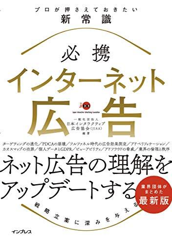 ネタリスト(2019/12/11 13:00)日本でファンによる「応援広告」が急増したワケ