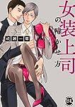 女装上司の啼かせ方(DaitoComics401/BLシリーズ) (ダイトコミックス)