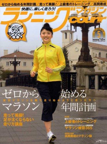 ランニングマガジン courir (クリール) 2009年 05月号 [雑誌]