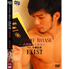EXIST [DVD]