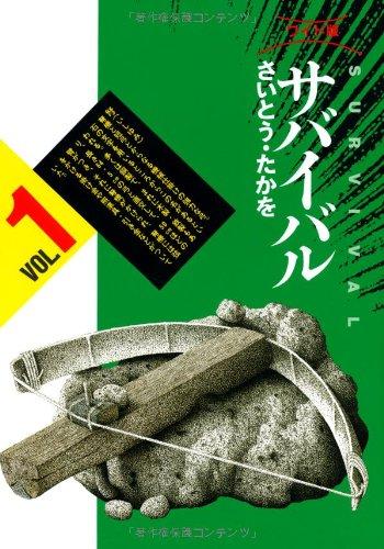 サバイバル―ワイド版 (1) (SPコミックス)