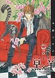 黒×羊〜12人の優しい殺し屋〜 6 (ビッグコミックス)