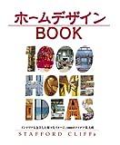 ホームデザインBOOK