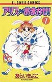アリスにおまかせ!(1) (フラワーコミックス)