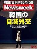 週刊ニューズウィーク日本版 2013年 5/28号 [雑誌]