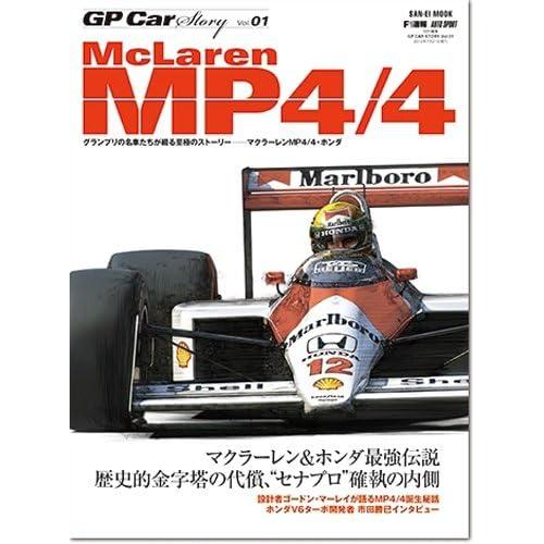 GP Car Story vol.01 マクラーレンMP4/4・ホンダ (SAN-EI MOOK)
