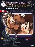 弾きたい曲からはじめる! 私のクラシック・ギター2 映画音楽編 (CD付き) (Guitar Magazine)