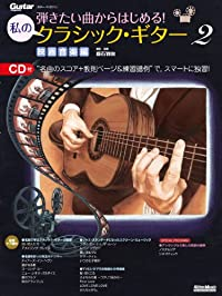 弾きたい曲からはじめる!私のクラシック・ギター2 映画音楽編 (CD付き) (Guitar Magazine)