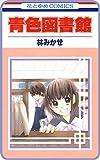【プチララ】青色図書館 story03 (花とゆめコミックス)