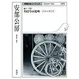 R62号の発明―[録音資料] [新潮カセットブック] (新潮カセットブック A- 1-1)