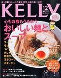KELLy (ケリー) 2013年 12月号 [雑誌]