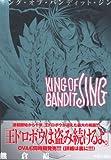 KING OF BANDIT JING(7) (マガジンZKC (0212))